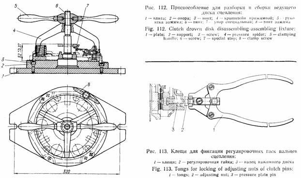 Ремонт сцепления ЛуАЗ 969